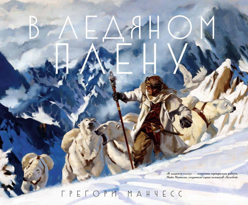 Грегори Манчесс «В ледяном плену» 3
