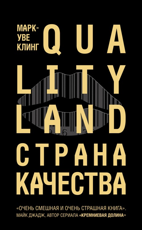 Марк Уве-Клинг «Страна Качества. Qualityland»: роман андроида о потреблении