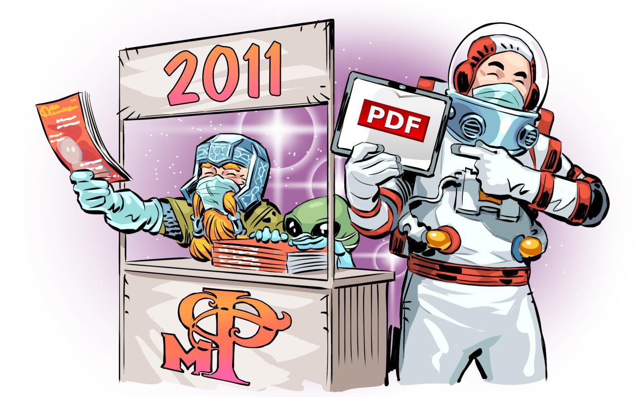 Публикуем PDF «Мира фантастики» за2011 год