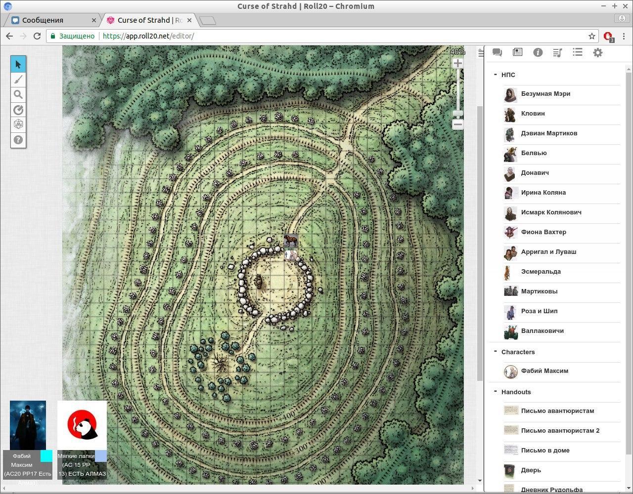 Цифровые помощники и виртуальные столы: приложения и сервисы для настольных ролевых игр 7