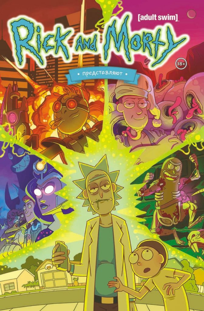 Комиксы апреля-мая 2020: фантастика и фэнтези 5
