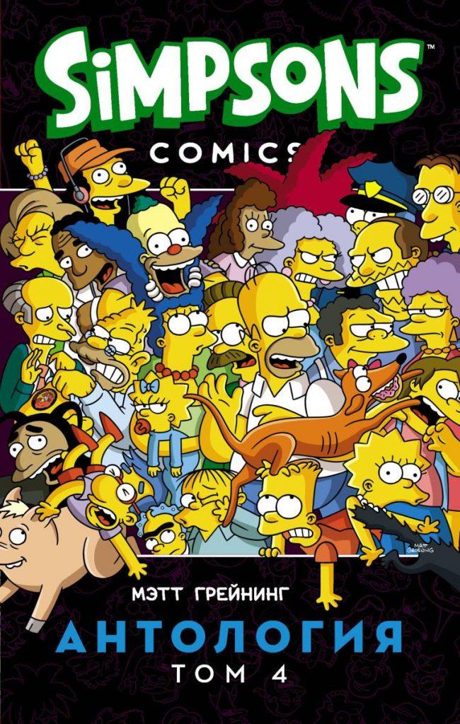 Комиксы апреля-мая 2020: фантастика и фэнтези 6