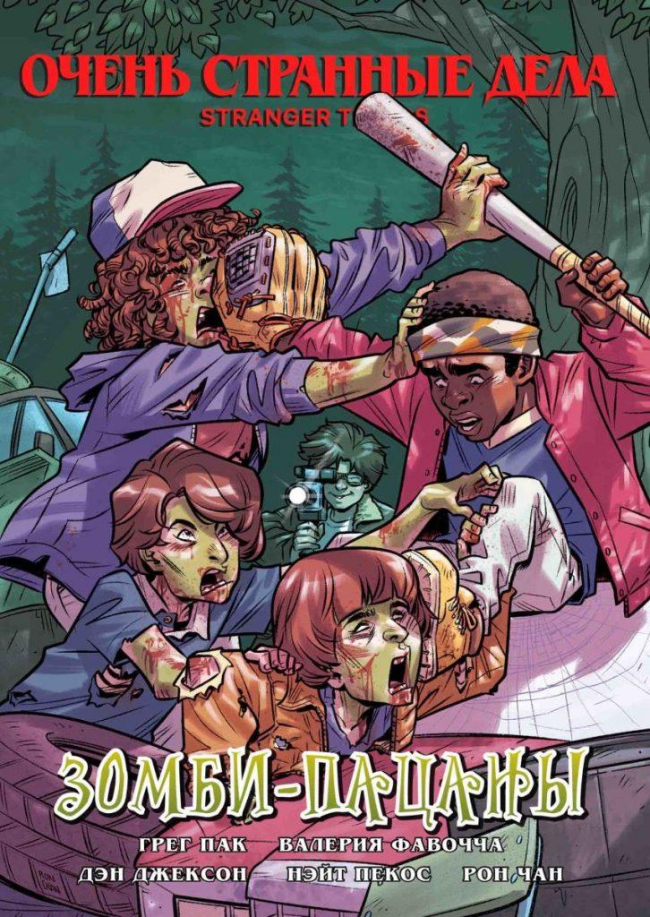 Комиксы апреля-мая 2020: фантастика и фэнтези 7