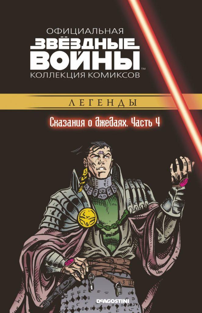 Комиксы апреля-мая 2020: фантастика и фэнтези 9