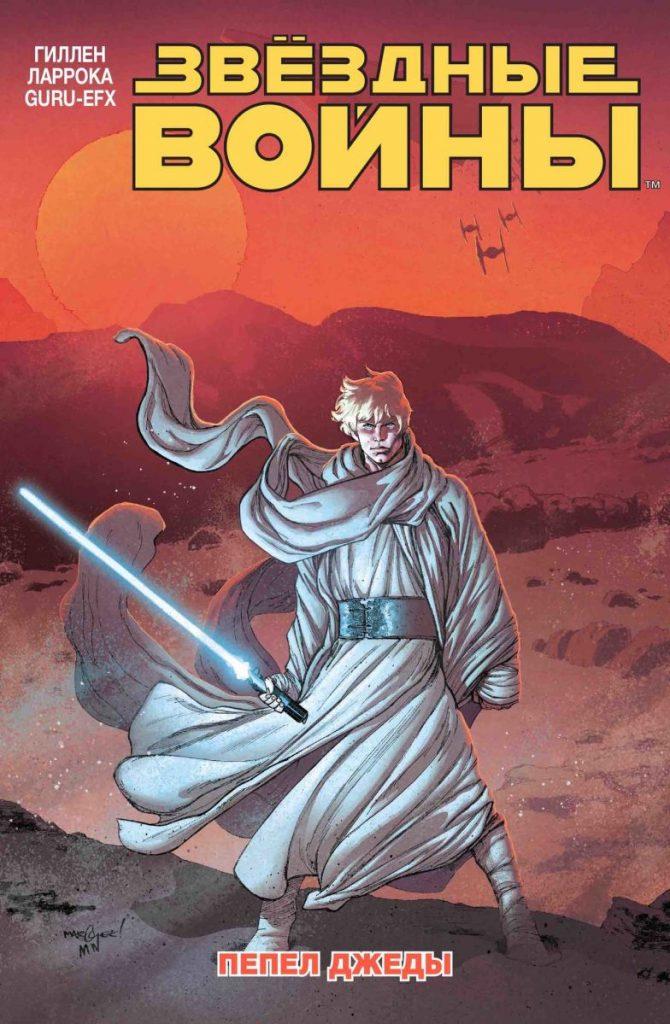 Комиксы апреля-мая 2020: фантастика и фэнтези 8