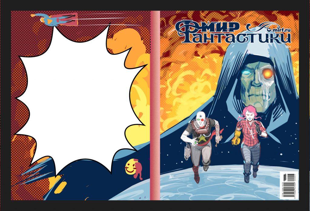 Денис Варков о работе над четвёртым спецвыпуском «Мира фантастики»