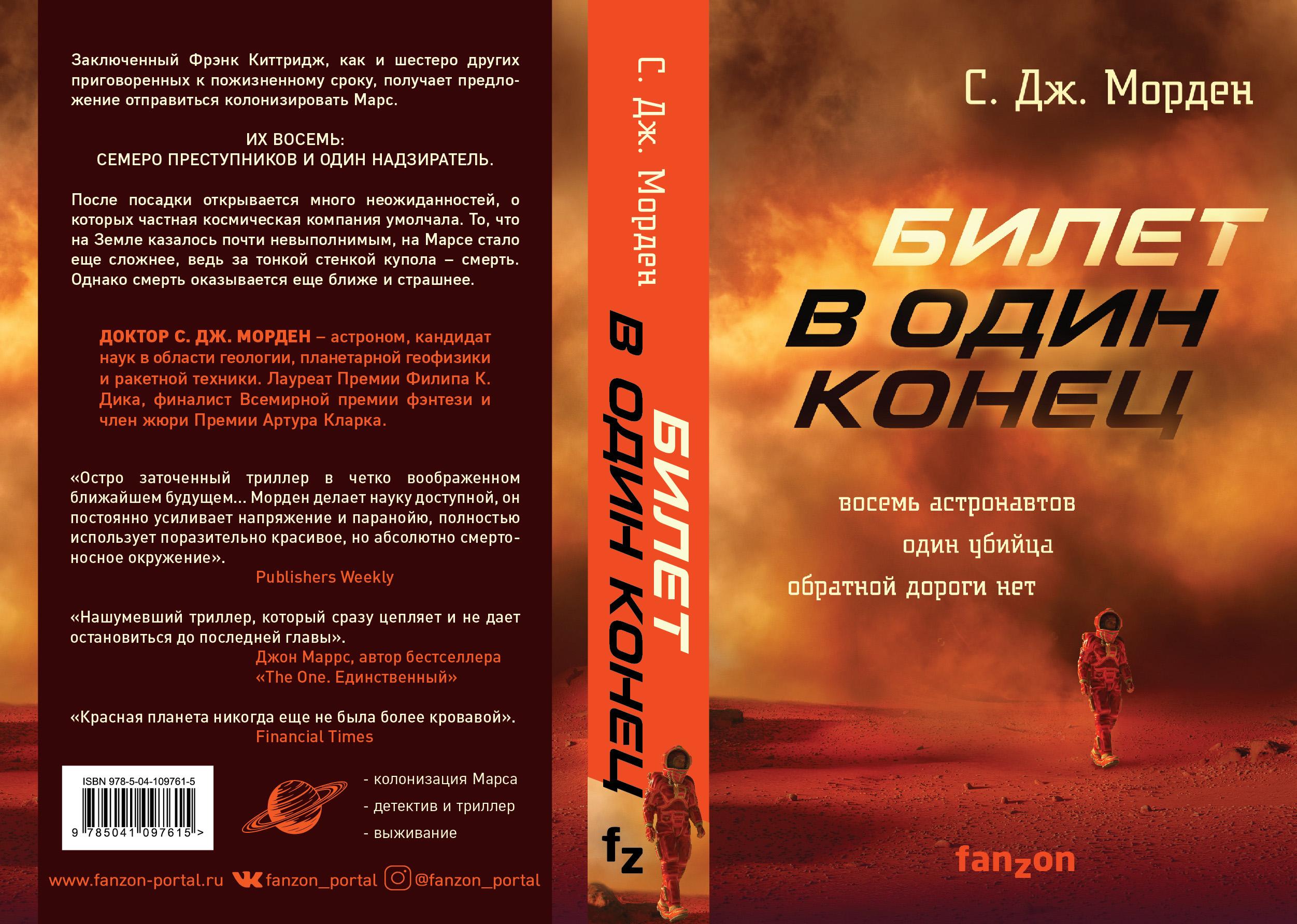 Что почитать: «Мстительница»Рейнольдса, сборник Финнея и детективный триллер наМарсе 1