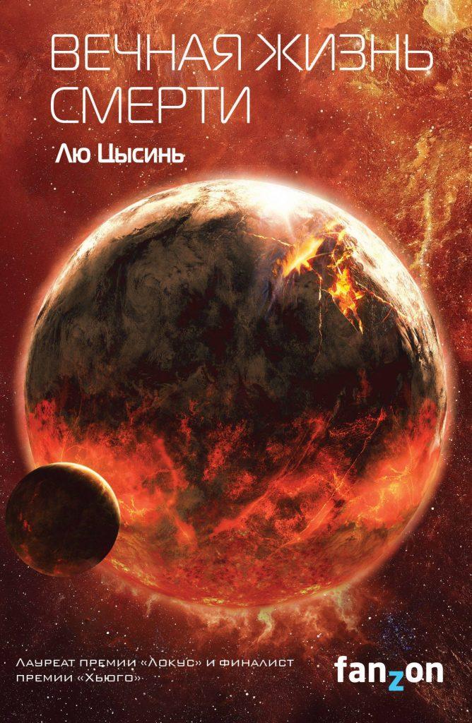 Кто такой Баошу, автор фанфика, ставшего официальным продолжением всемирно известной трилогии Лю Цысиня 1