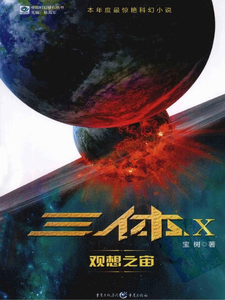 Кто такой Баошу, автор фанфика, ставшего официальным продолжением всемирно известной трилогии Лю Цысиня 3
