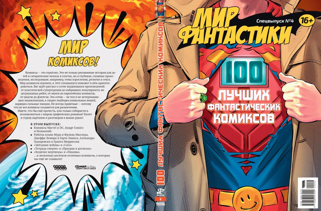 Денис Варков о работе над четвёртым спецвыпуском «Мира фантастики» 4