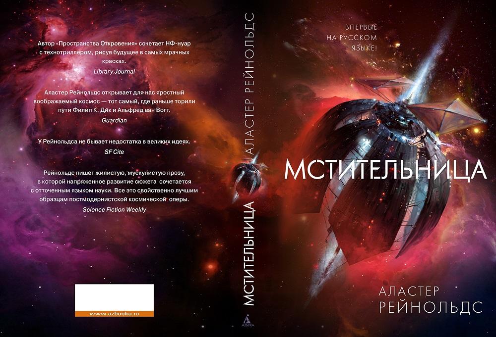 Что почитать: «Мстительница»Рейнольдса, сборник Финнея и детективный триллер наМарсе 3