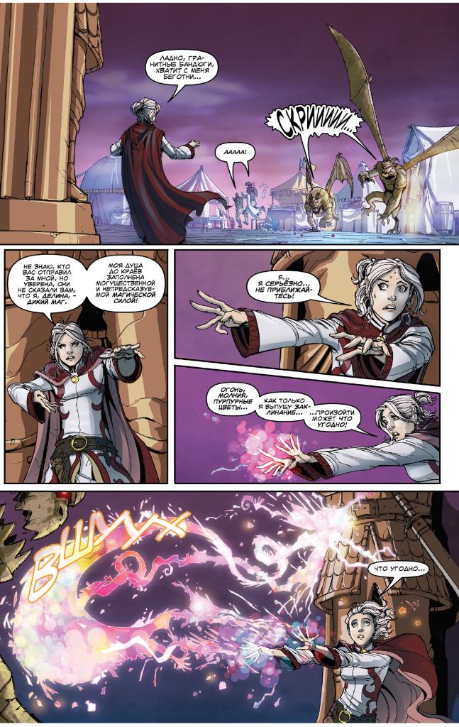 Читаем комикс Baldur's Gate: Минск и Бу спасают эльфийку 1
