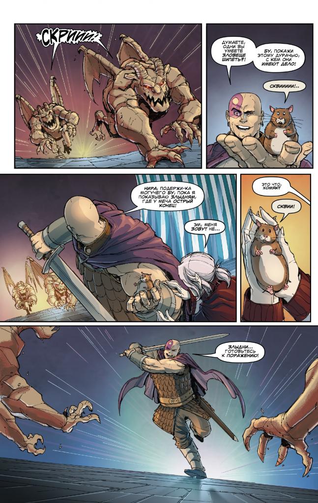 Читаем комикс Baldur's Gate: Минск и Бу спасают эльфийку 4