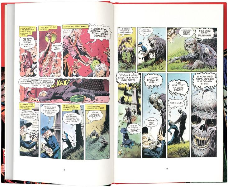 Хоррор-антологии комиксов: от классических монстров к их переосмыслению 10
