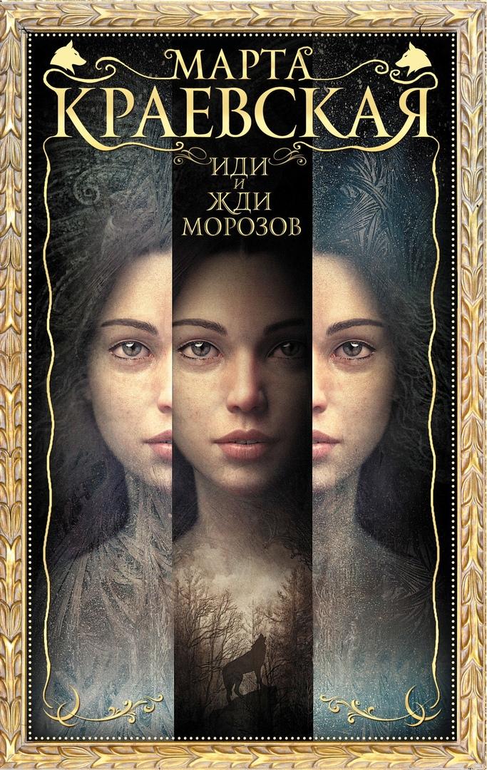 Что почитать: «Прачечная» Стросса, славянское фэнтези и «расисткая» книга 1