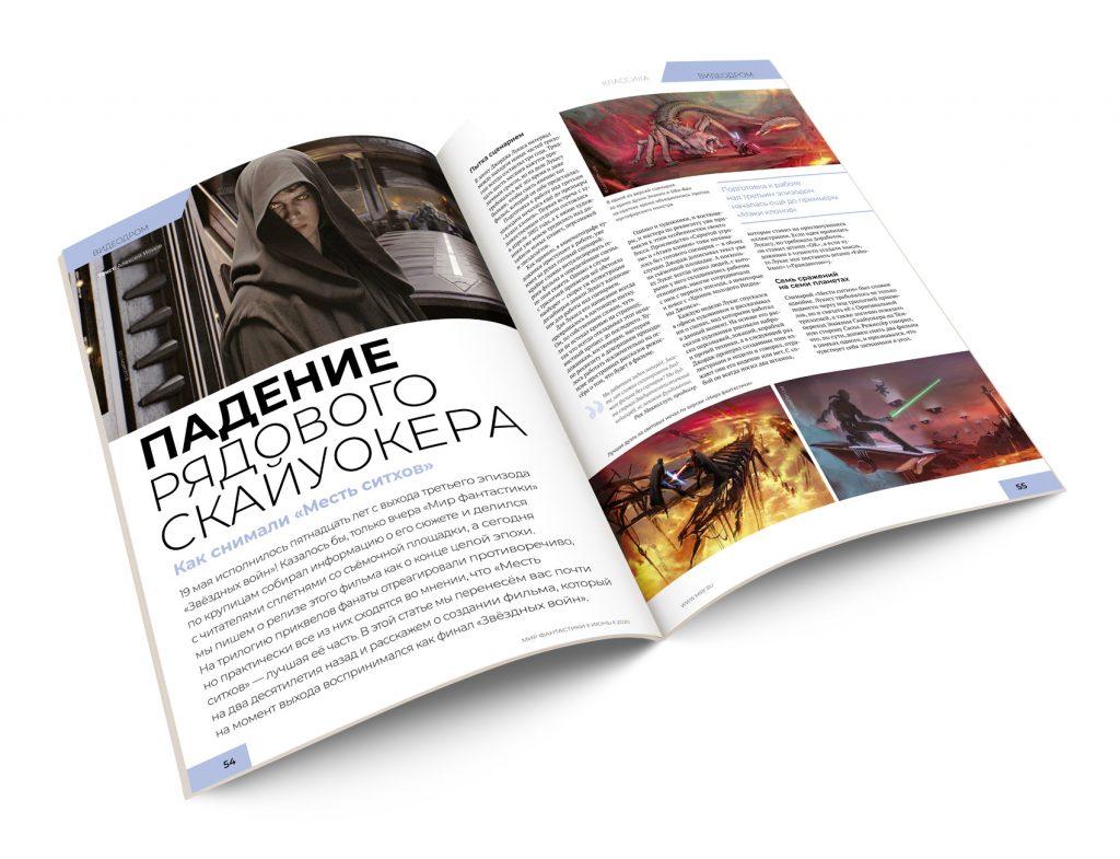 Мир фантастики №199 (июнь 2020) 4