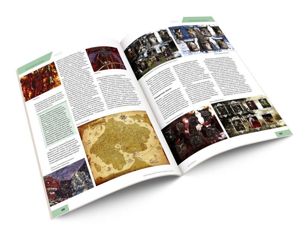 Мир фантастики №199 (июнь 2020) 5