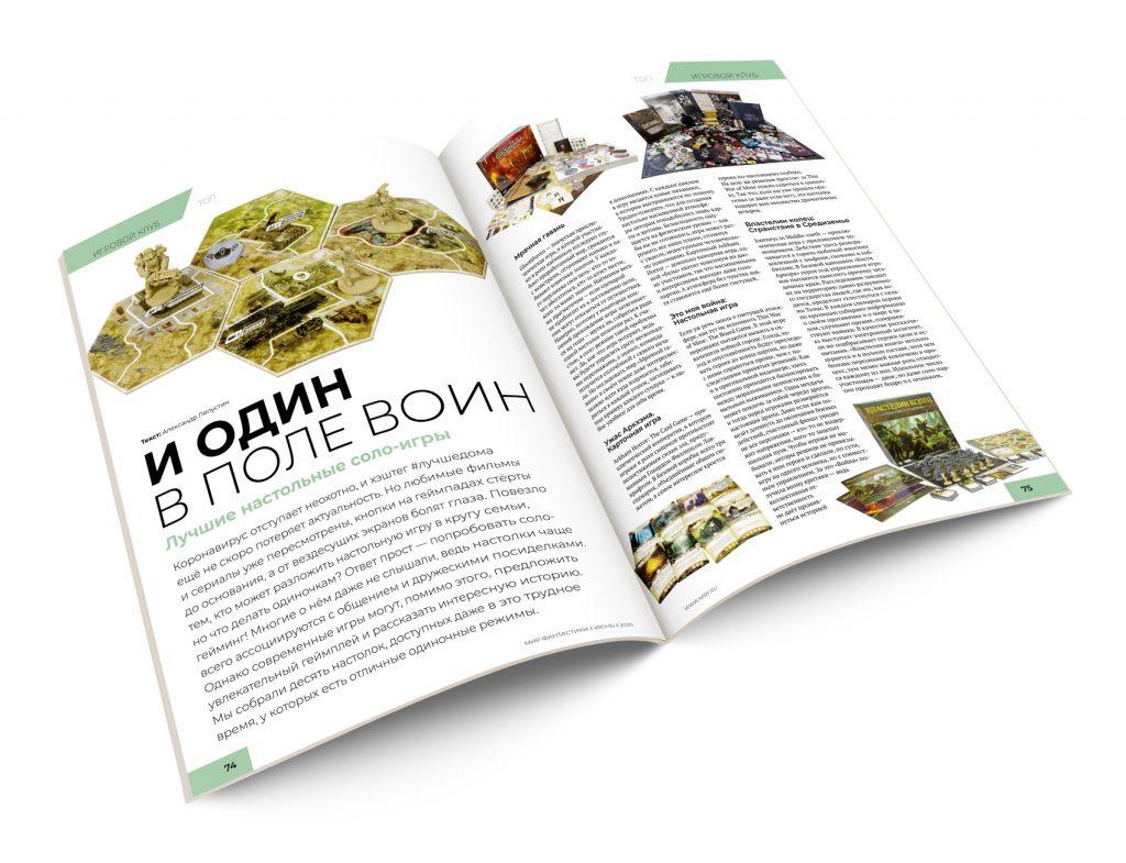 Мир фантастики №199 (июнь 2020) 6