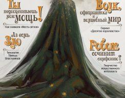 Мир фантастики №199 (июнь 2020)