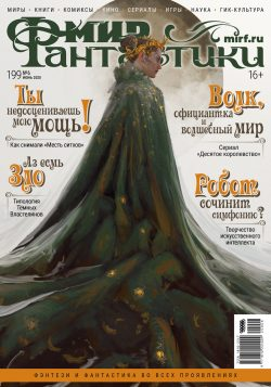 Мир фантастики№199 (июнь2020)