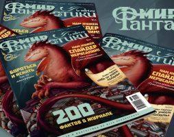 Мир фантастики №200 (Июль 2020) 5