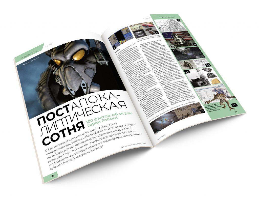 Мир фантастики №200 (Июль 2020) 3