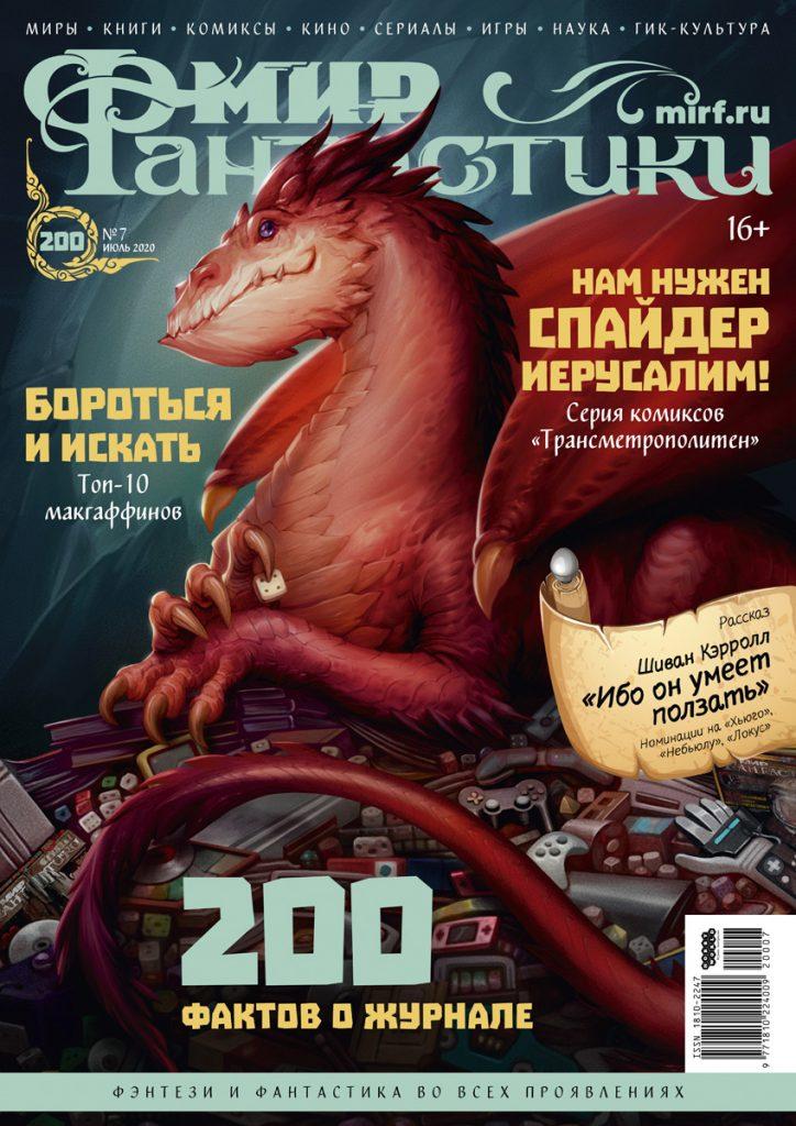Мир фантастики №200 (Июль 2020) 7