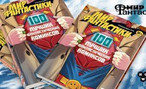 Самоизоляция вкартинках: как создавался спецвыпуск «100лучших фантастических комиксов»