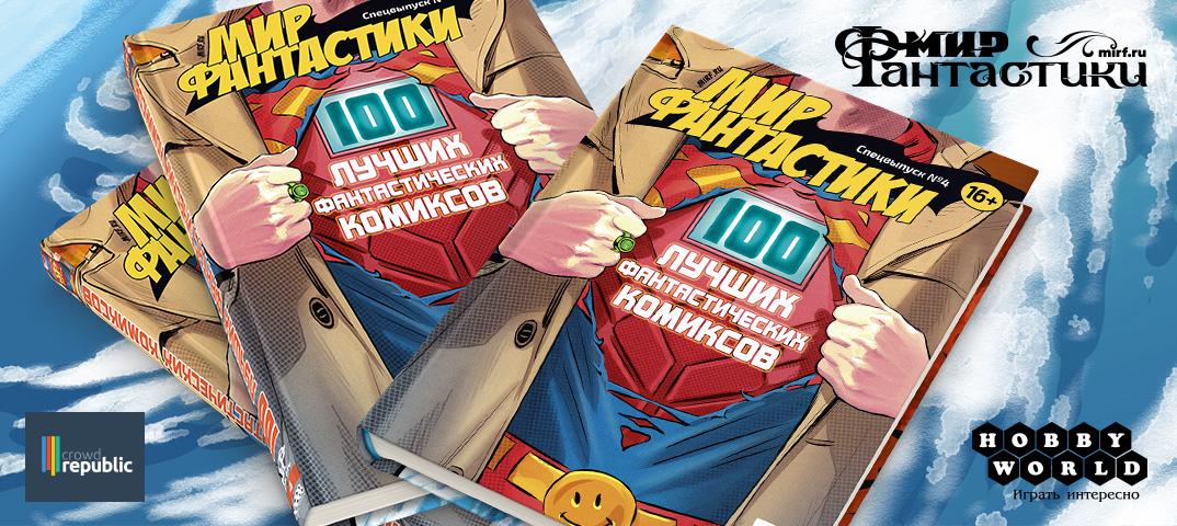 Денис Варков о работе над