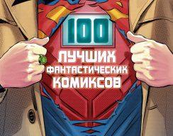 Мир фантастики. Спецвыпуск №4. «100 лучших фантастических комиксов»