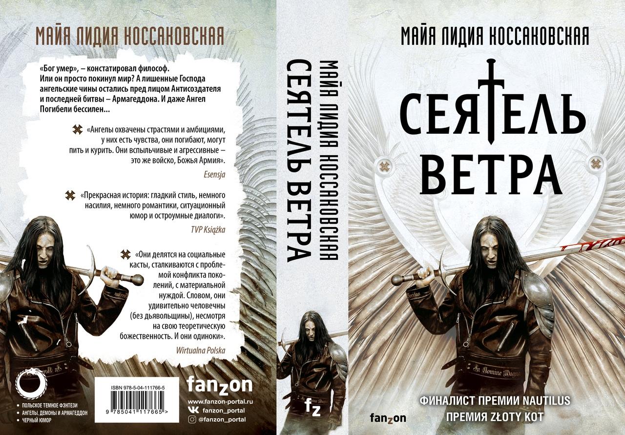 Что почитать: польское тёмное фэнтези и польское городское фэнтези 1
