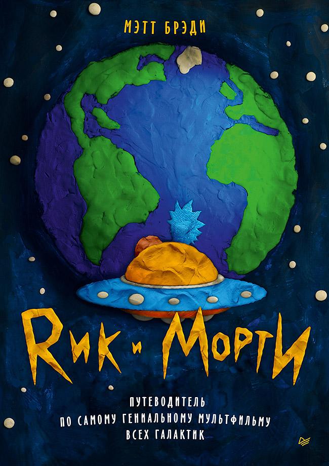 Читаем книгу: «Рик и Морти»: Жизнь в симуляции, работающей на 5%? 10