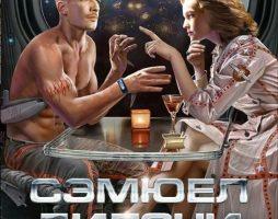 Читаем книгу: Сэмюел Дилэни «Вавилон-17» 1