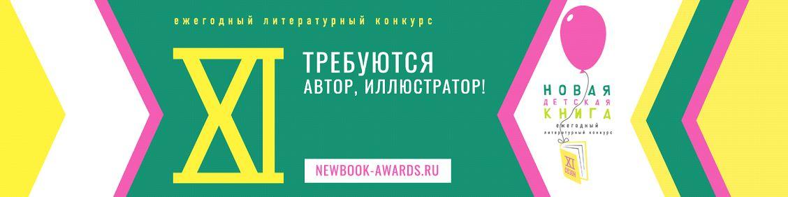 «Росмэн» опубликовало лонг-лист XI сезона «Новой детской книги» 1