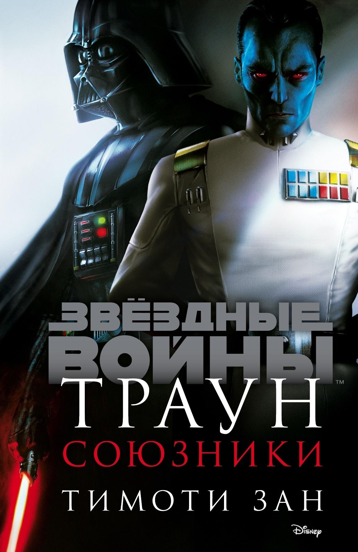 Читаем книгу «Траун. Союзники» из нового канона «Звёздных войн» 1