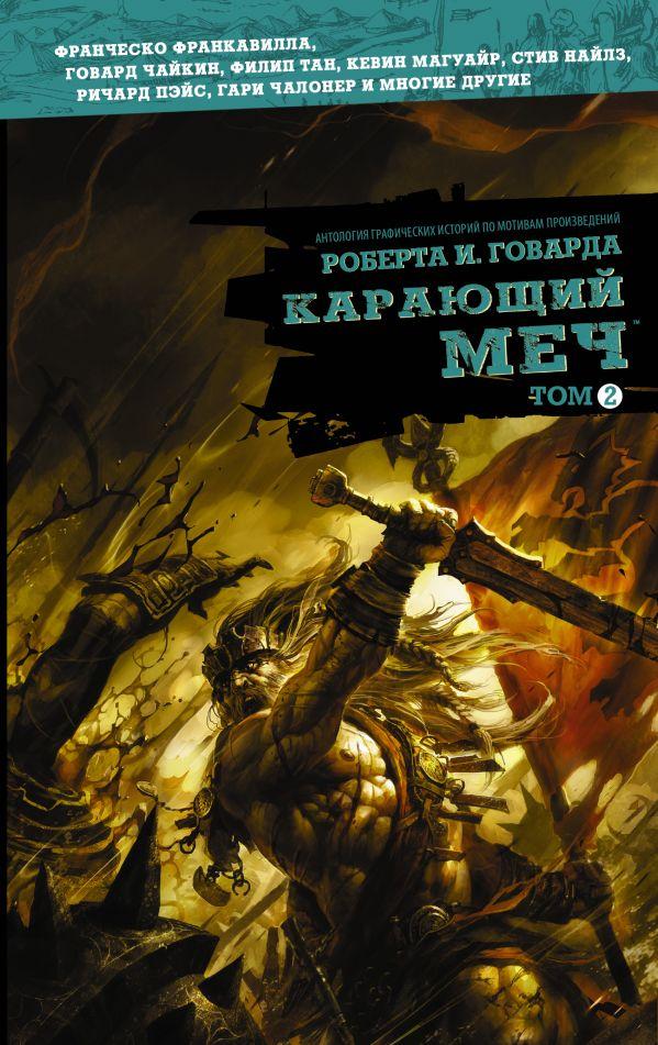 Денис Варков о работе над четвёртым спецвыпуском «Мира фантастики» 6