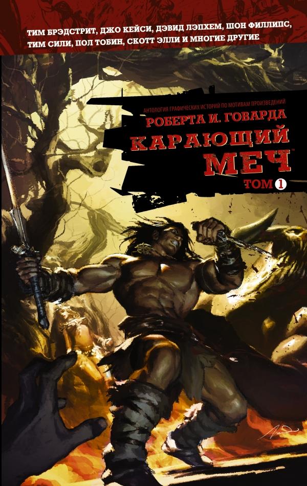 Денис Варков о работе над четвёртым спецвыпуском «Мира фантастики» 7