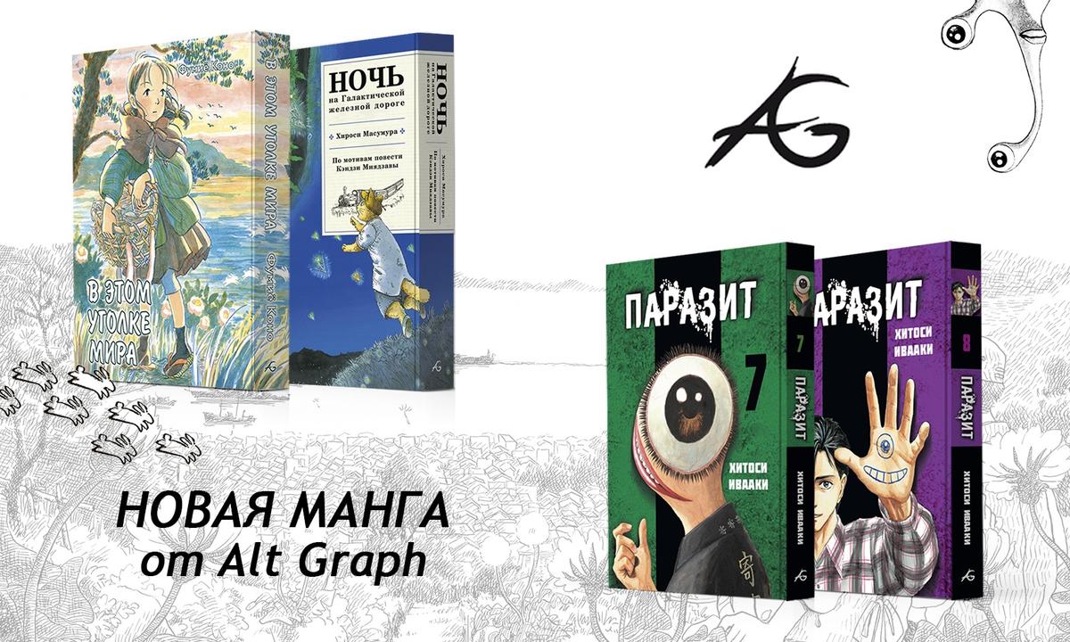 Издательство Alt Graph награни закрытия. Команда открыла сбор средств навыпуск манги