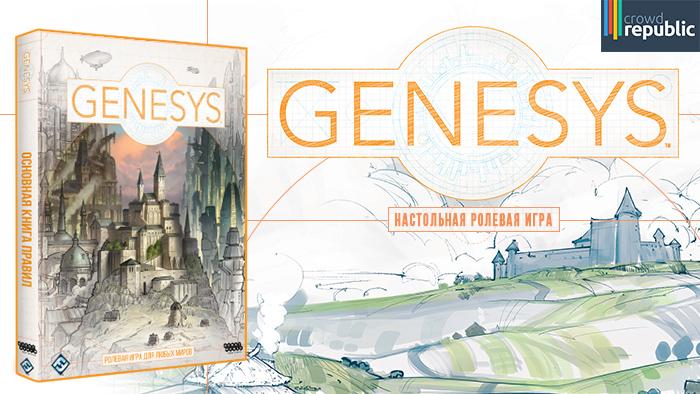 На CrowdRepublic открылся предзаказ настольной ролевой игры Genesys