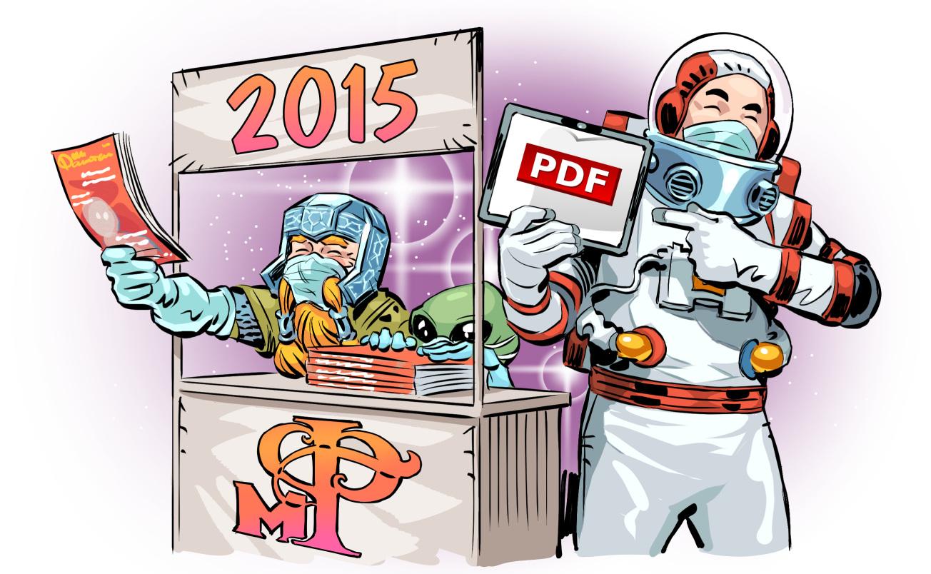 Публикуем PDF «Мира фантастики» за2015год