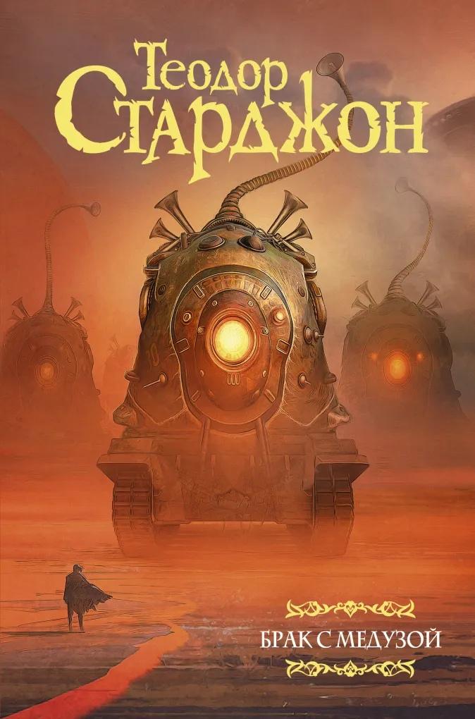 Что почитать: классика фантастики Сильверберга и Старджона, а также хоррор The Elementals 3