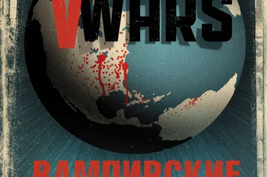 Антология «V-Wars. Хроники Вампирских войн»