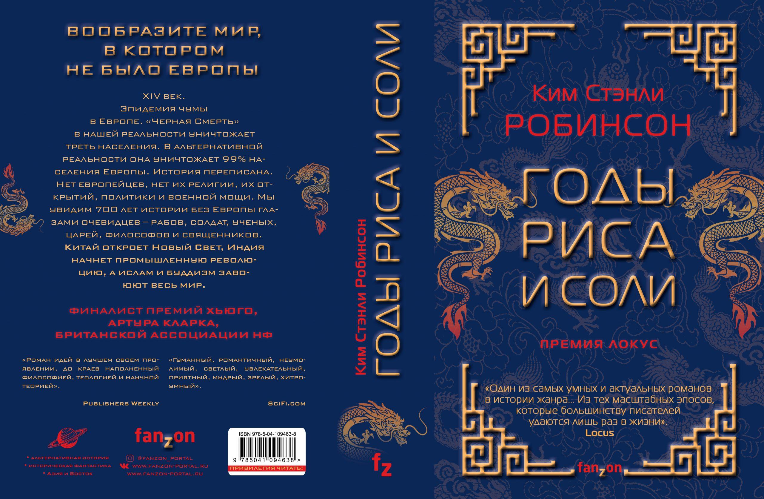 Что почитать: космоопера Филипа Рива и альтернативная история Кима Стэнли Робинсона 1