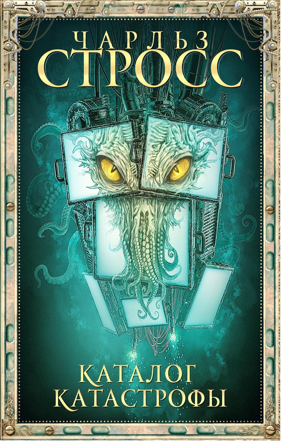 Чарльз Стросс «Каталог катастрофы»: книга про тайную организацию гиков и программистов