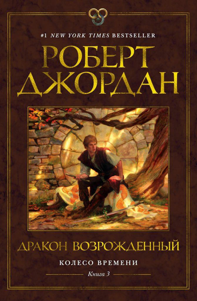 Читаем книгу: Роберт Джордан «Дракон возрождённый» в новой редакции 2