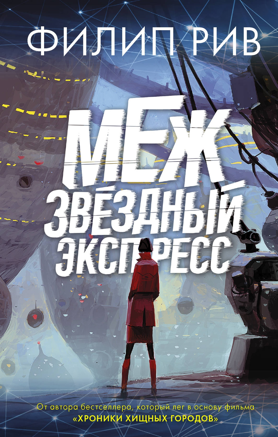 Филип Рив «Межзвёздный экспресс»