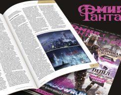 Стартовал предзаказ августовского «Мира фантастики» №201