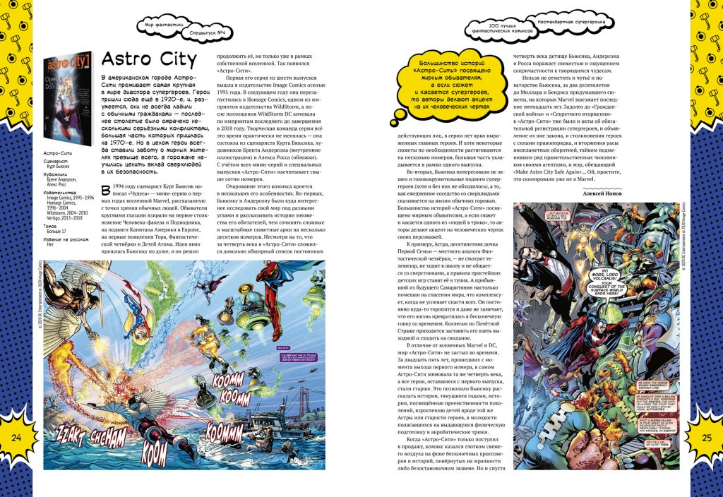 Мир фантастики. Спецвыпуск №4. «100 лучших фантастических комиксов» 3