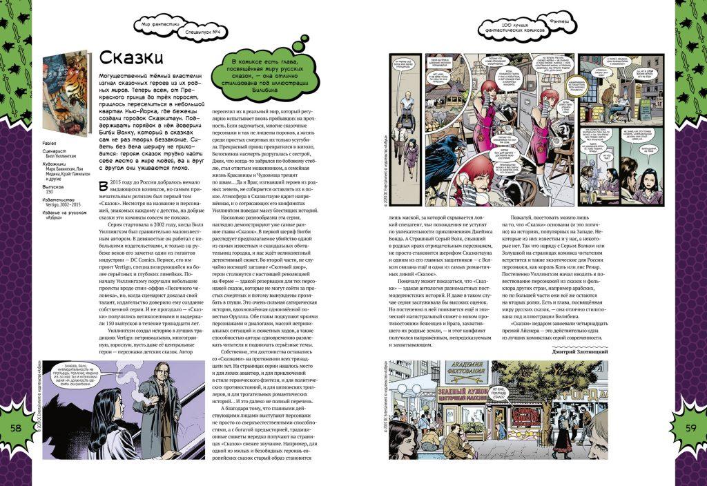 Мир фантастики. Спецвыпуск №4. «100 лучших фантастических комиксов» 4