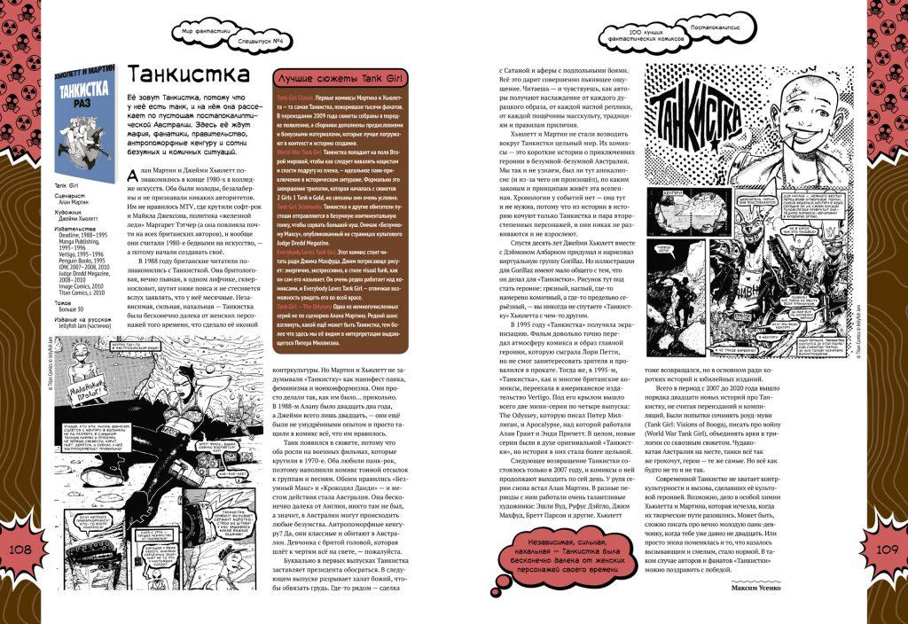 Мир фантастики. Спецвыпуск №4. «100 лучших фантастических комиксов» 5